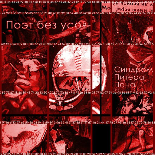 Поэт без усов альбом Синдром Питера Пена