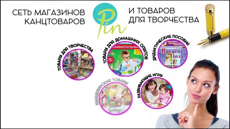 Pin - сеть магазинов канцтоваров и товаров для творчества в Туле