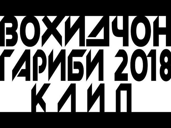 Вохидчон Кулоби-Гариби Факат Гиря Макун 2018. Вохидчон Кулоби-Гариби