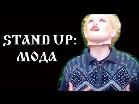ХИККАН №1 STAND UP МОДА 18