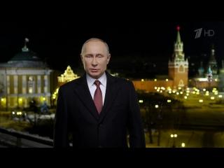 Поздравляет Путин
