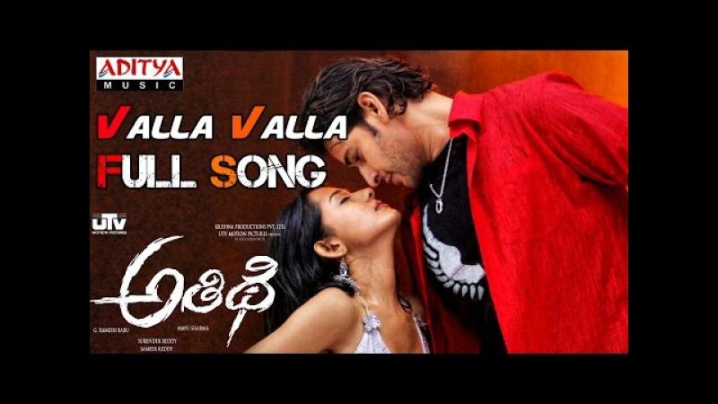 Athidi Movie Songs Valla Valla Video Song Mahesh Babu Amrita Rao