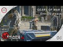 Gears Of War 4 Cap 1 Entrada e Saída 4 @1080p (30ᶠᵖˢ) FULL HD ✔ PT-BR
