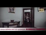 Кенжебек Жанәбілов & Мақпал Жүнісова - Бақытты бол HD