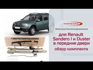Стеклоподъемники ФОРВАРД для Renault Sandero I и Duster в передние двери. Обзор комплекта