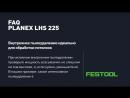 Festool FAQ PLANEX Внешнее и внутреннее пылеудаление