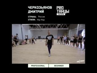 Лагерь PROТАНЦЫ: Дмитрий Черкозьянов