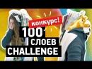 100 СЛОЕВ КИГУРУМИ ЧЕЛЛЕНДЖ КОНКУРС