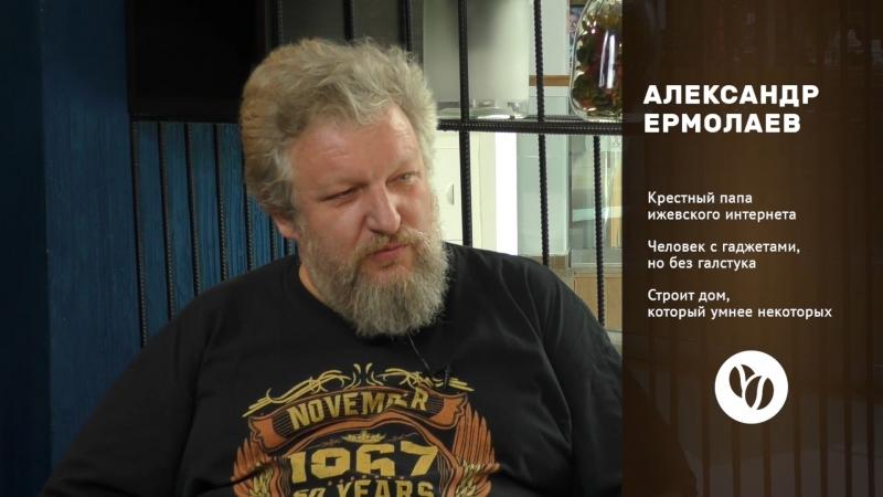 Кофемолка – выпуск 54 Александр Ермолаев в гостях у Энвиля Касимова
