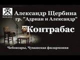 Контрабас (А.Щербина, гр.