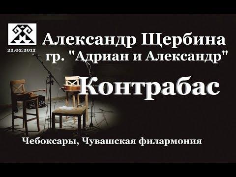 Контрабас (А.Щербина, гр.Адриан и Александр)