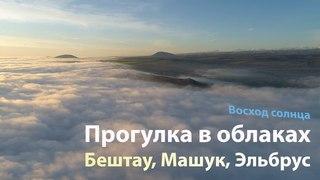 Прогулка в облаках над горами Кавказа. Бештау, Машук, Эльбрус.