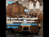 Выборы мэра: каким должен быть Красноярск