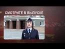 Анонс программы Полиция Южного Урала , эфир от 22.04.2018
