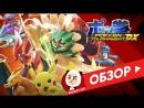 Обзор Pokken Tournament DX для Nintendo Switch
