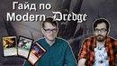 Modern Dredge полный Гайд и дектех колоды Magic The Gathering decktech