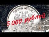 Редчайший брак монетного двора - потёки никелевого покрытия