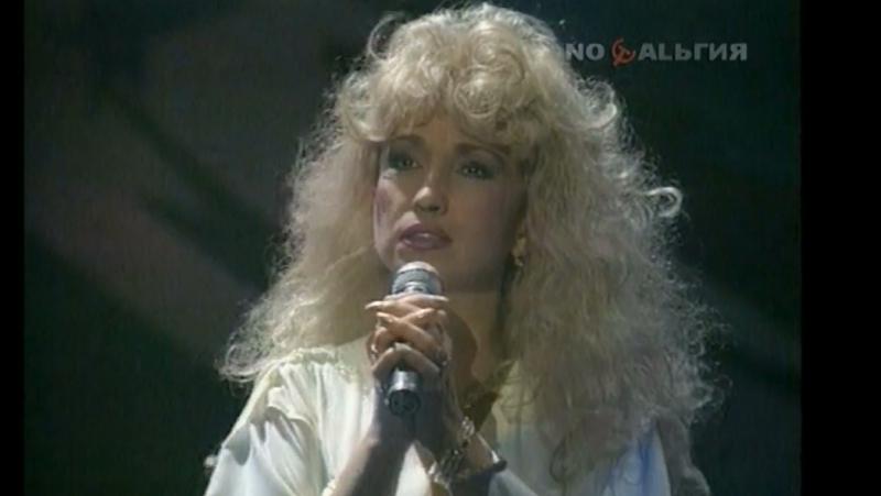 Я тебя отвоюю Ирина Аллегрова 1994