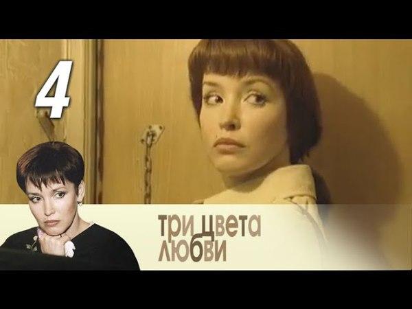 Три цвета любви 4 серия (2003)