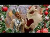 Дед Мороз и Снегурочка поздравляют жителей Орджоникидзевского р-на