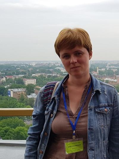 Анна Соломенник