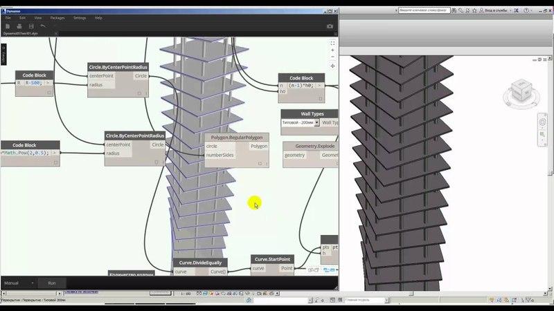 Dynamo KhM 05. Конструкции в Revit: Закручивающаяся башня.