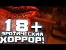 SHIMOROSHOW (18 ) ТАКОГО ХОРРОРА ЕЩЁ НЕ ДЕЛАЛИ! ДИКИЙ УГАР И ВОСТОРГ! - Lust For Darkness (Full HD 1080p)