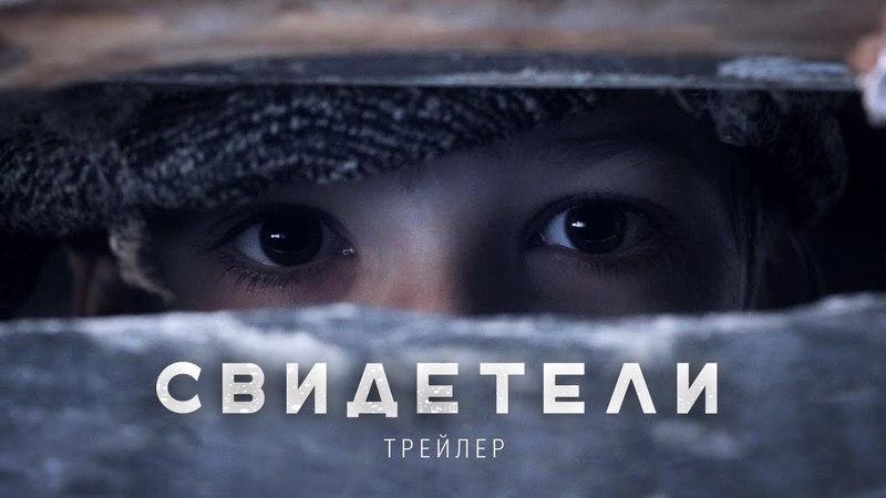 Фильм «Свидетели» — русский Трейлер 2018 » Freewka.com - Смотреть онлайн в хорощем качестве