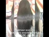 Лифтинг волос (Lifting Capilar) от INOAR PROFESSIONAL + Полировка секущихся концов по всей длине волос в Краснодаре