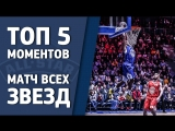 VTB League All Star Game-2018  Top 5 moments