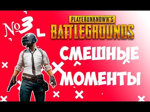 СМЕШНЫЕ МОМЕНТЫ ИЗ ИГРЫ ПУБГ№3 Funny Moments Highlights (playerunknown's battlegrounds Plays)№3