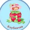 """МАДОУ """"Детский сад 79"""" группа """"Клубничка"""""""
