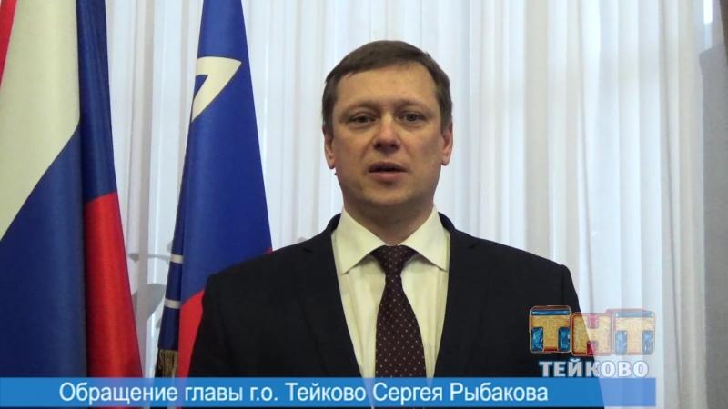 Обращения главы г о Тейково Сергея Рыбакова на ВЫБОРАХ ПРЕЗИДЕНТА России важен каждый голос