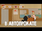 #МАШИНКИ - В автопрокате (29) - Мультики для детей