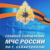 ГУ МЧС России по городу Севастополю