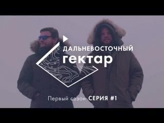 Дальневосточный гектар. 1 серия
