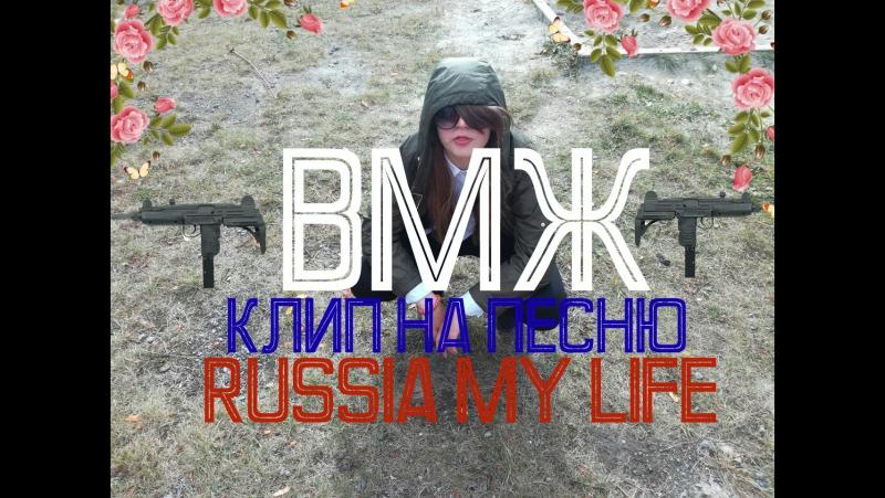 ВМЖ клип Russia