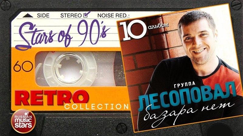 Лесоповал ✮ Базара нет ✮ Альбом №10 ✮ 2003 год ✮ Любимые Хиты ✮ Ретро Коллекция ✮