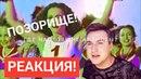 Реакция Ольга Бузова Чемпион Реакция Рассела Позор