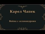 Карел Чапек - Война с саламандрами. Аудиокнига.