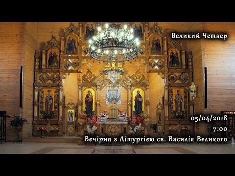 [05/04/2018] Великий Четвер. Вечірня з Літургією св. Василія Великого