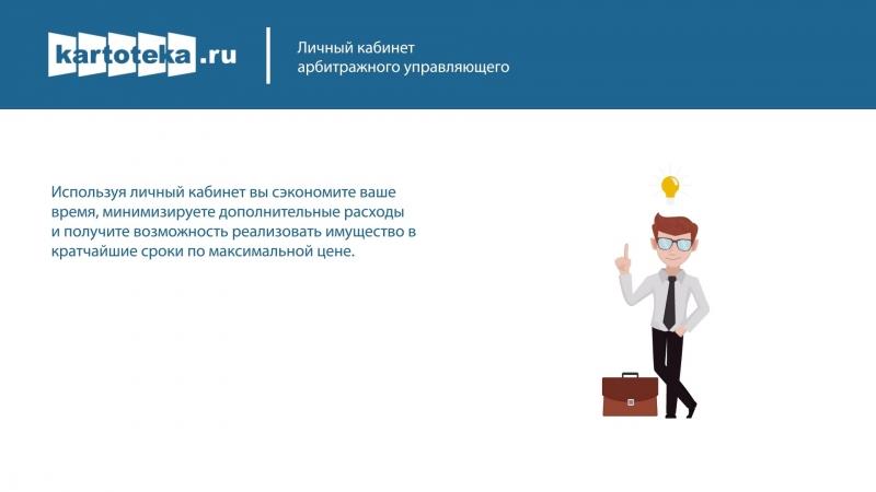 ролик Картотека.ру