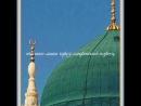 Мир и Милость тебе, О Пророк.