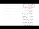 Arab Tili Darsi ᴴᴰ 3 qism Abdulloh Buhoriy islom Ummati