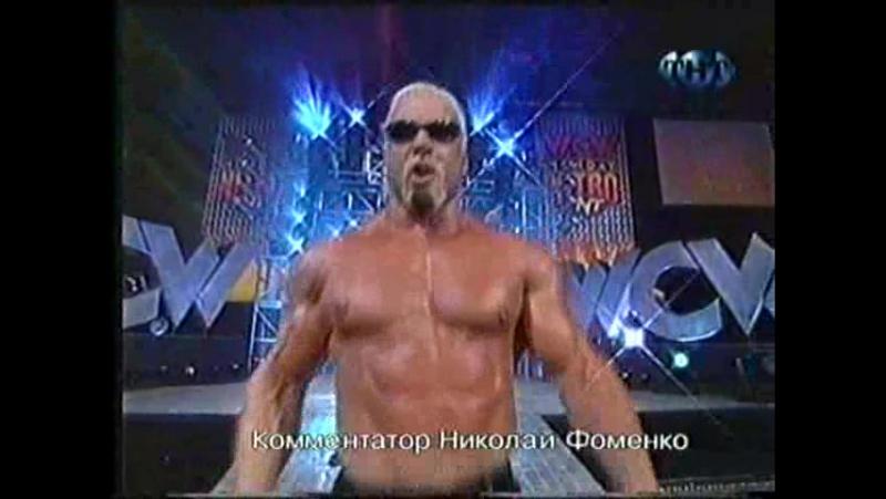 Титаны реслинга на ТНТ и СТС WCW Nitro (October 05, 1998)