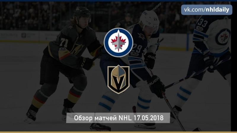 Обзор всех матчей NHL за 17.05.2018 » Freewka.com - Смотреть онлайн в хорощем качестве