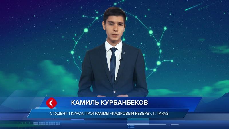 Кадровый резерв | Курбанбеков Камиль г. Тараз
