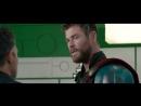 Тор и Локи.