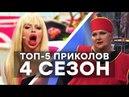ТОП-5 ПРИКОЛОВ - Дизель Шоу - 4 сезон - ЛУЧШЕЕ ЮМОР ICTV