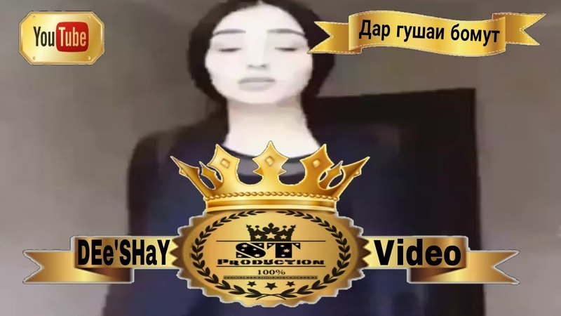 DEeSHaY - Дар гушаи бомут 2017